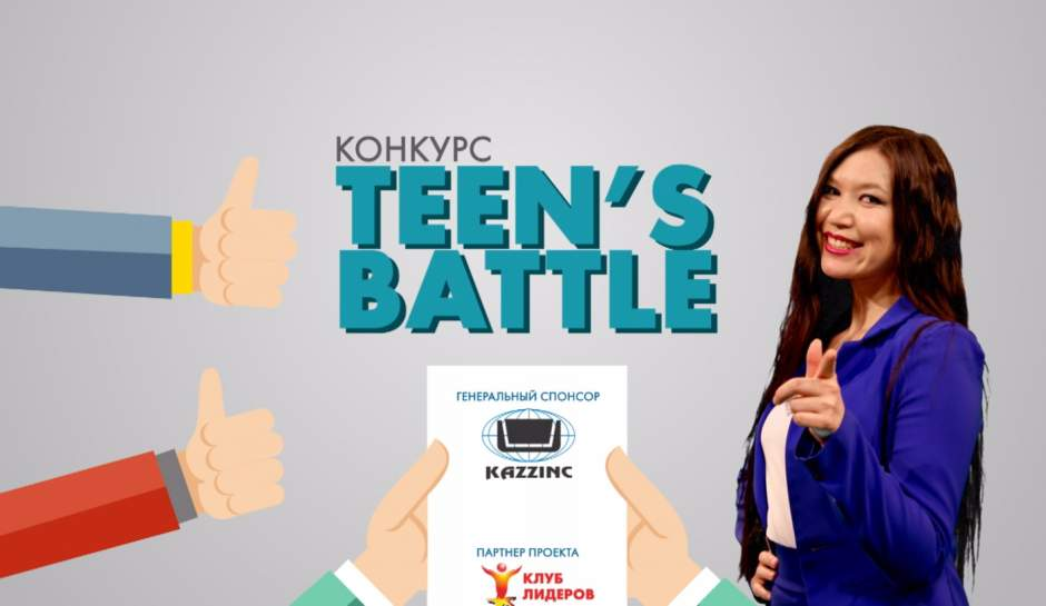 «Teens battle»